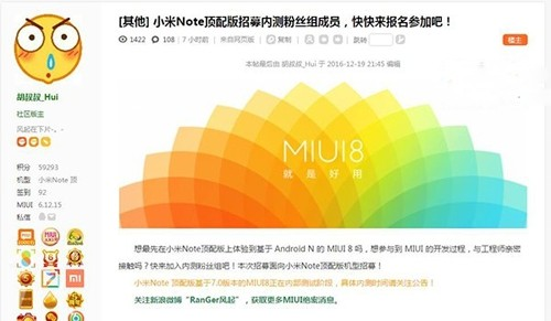 MIUI 8 Android 7 0 closed Beta development begins