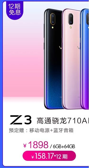 Vivo Z3 pricing leaked before official launch with starting price at